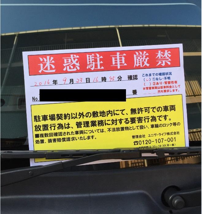 管理会社が教える「無断駐車対策」とは管理会社が教える「無断駐車対策」とは