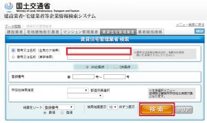 「建設業者・宅建業者等企業情報検索システム」 画面イメージ