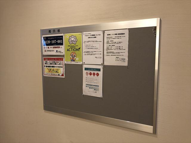 整理された掲示板:管理状況から見る失敗しないお部屋探し