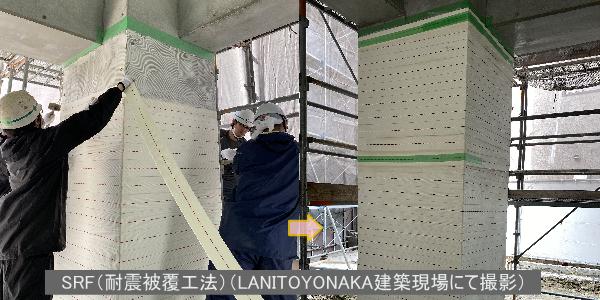 SRF(耐震被覆工法)の施工 LANITOYONAKA建築現場にて撮影