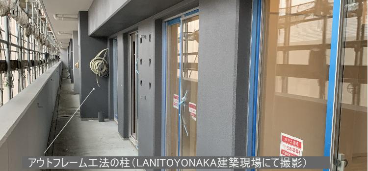 アウトフレーム工法はベランダ側に柱がせり出しているのがわかります。(LANI TOYONAKA建築現場にて撮影)