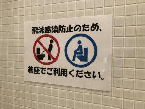 お手洗いご使用時は着座にてご利用ください